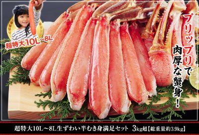 超特大10L~8L生ずわい蟹半むき身満足セット 3kg超(総重量約3.9kg)