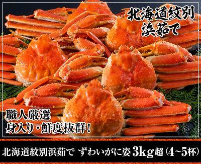 北海道紋別浜茹で ずわいがに姿3kg超(4~5杯)