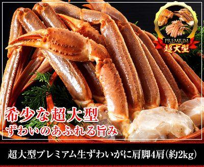 超大型プレミアム生ずわいがに肩脚4肩(約2kg)