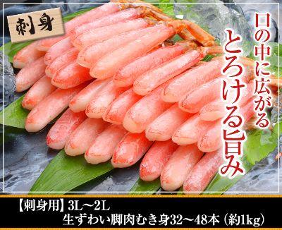 【刺身用】3L~2L生ずわい脚肉むき身32~48本(約1kg)