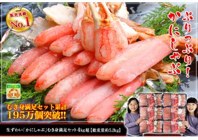生ずわい蟹「かにしゃぶ」むき身満足セット 4kg超(総重量約5.2kg)