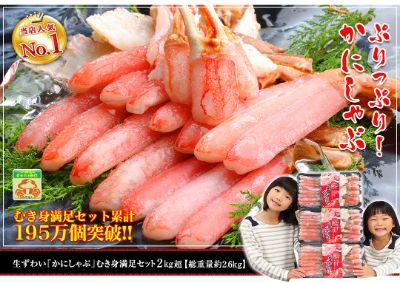 生ずわい蟹「かにしゃぶ」むき身満足セット 2kg超(総重量約2.6kg)